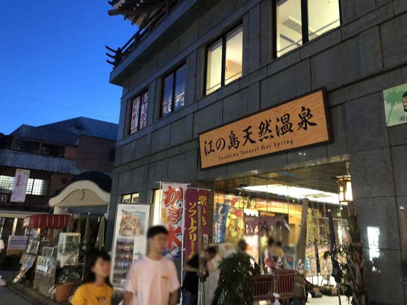 江ノ島の入口右側の建物が「えのすぱの入口」