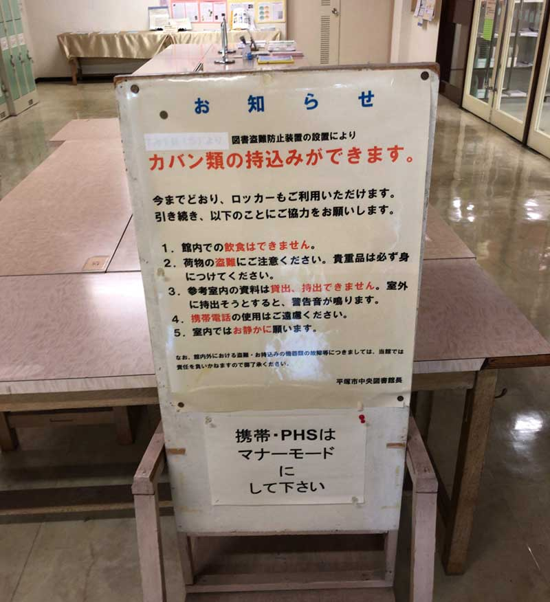 図書館内の注意事項