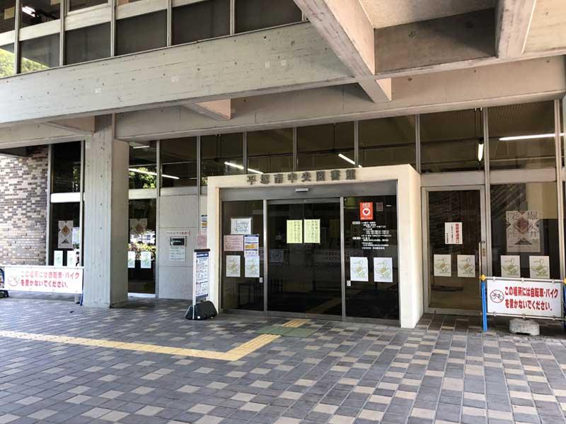 平塚市中央図書館の入口