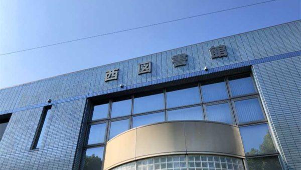 【平塚市西図書館・学習室レビュー】受験生多い!学習専用室・電源付きパソコン専用席あり!意識高めで雰囲気よし!