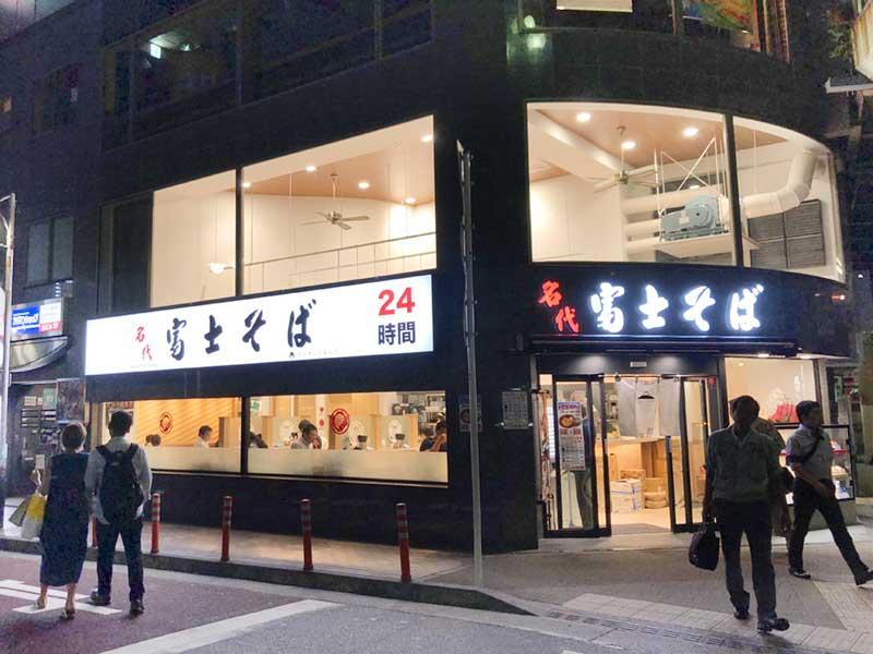 新しくオープンした富士そば藤沢駅店