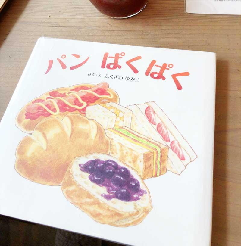 絵がかわいいパンの絵本