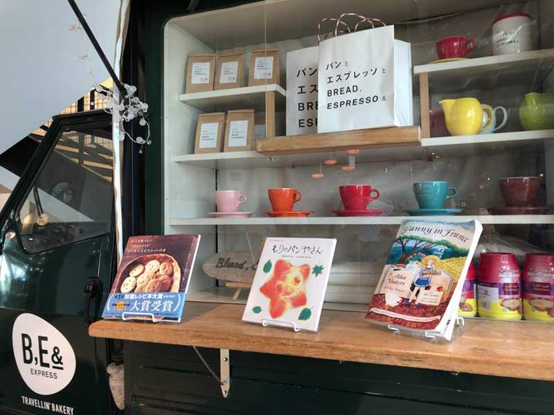 コーヒーやパンや生き方に関する本