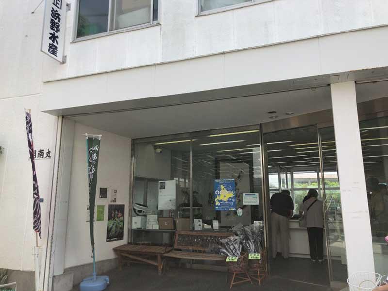 片瀬の名店「浜野水産」
