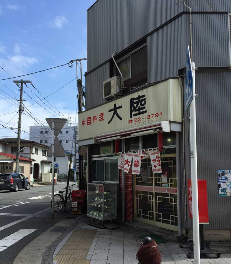 平塚デカ盛り界の重鎮「大陸」