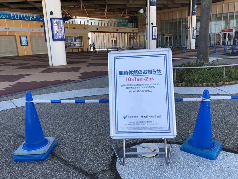 台風後の10月1日と2日はえのすい休館