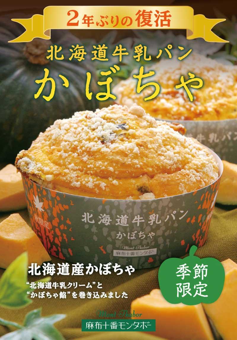 麻布十番モンタボーの北海道牛乳パンかぼちゃ