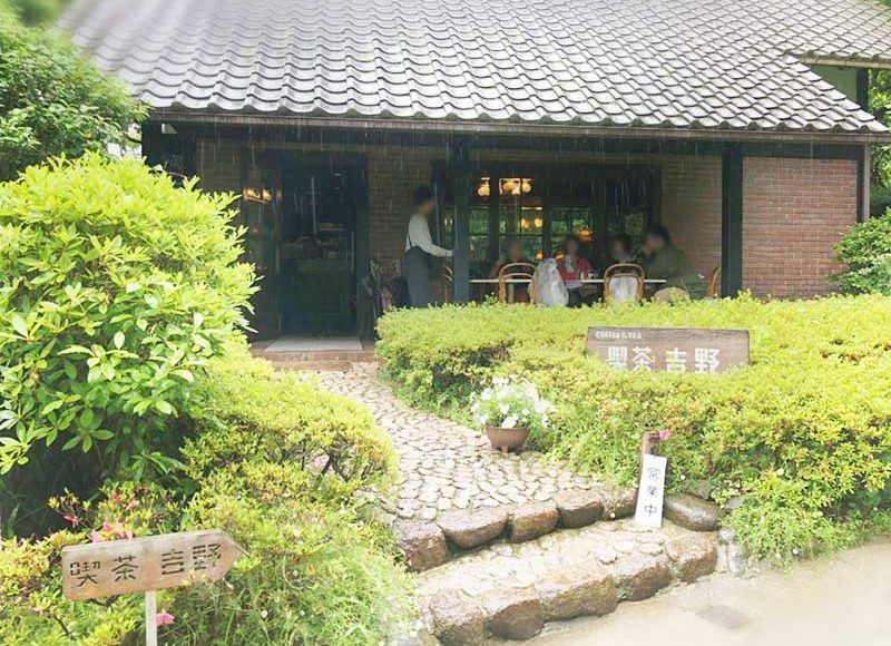 【寺カフェめぐり】縁切りの北鎌倉東慶寺「喫茶吉野」。妙に落ち着く夫婦におすすめの喫茶店でした。