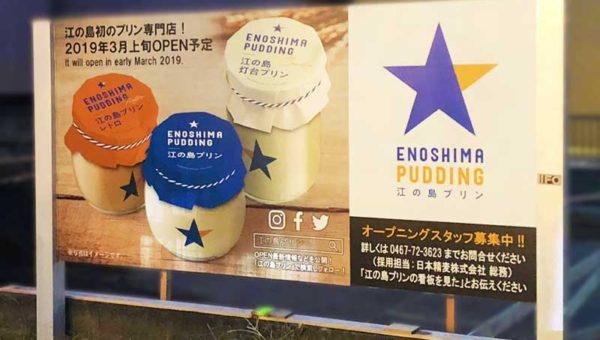 【江の島プリン2019年3月上旬NEWオープン】湘南すばな通りで工事中!麦こがしプリンは新しい名物スイーツになるか?