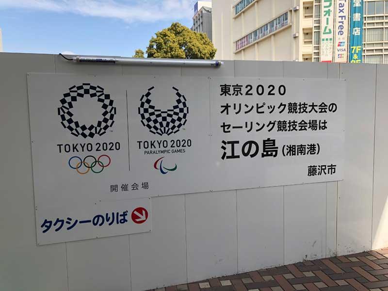 藤沢にある江ノ島がオリンピックのセーリング競技会場