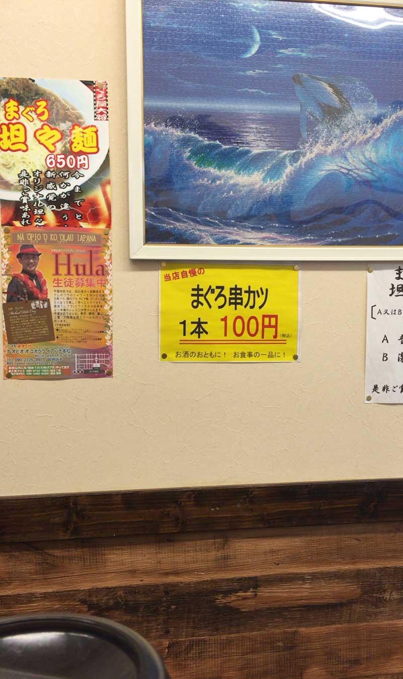 まぐろ串カツは1本100円