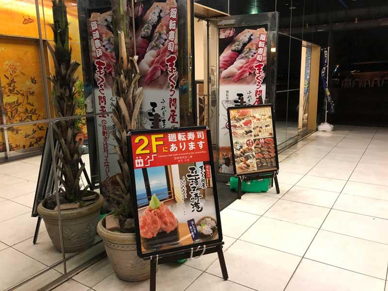 江ノ島で寿司といえば三崎港