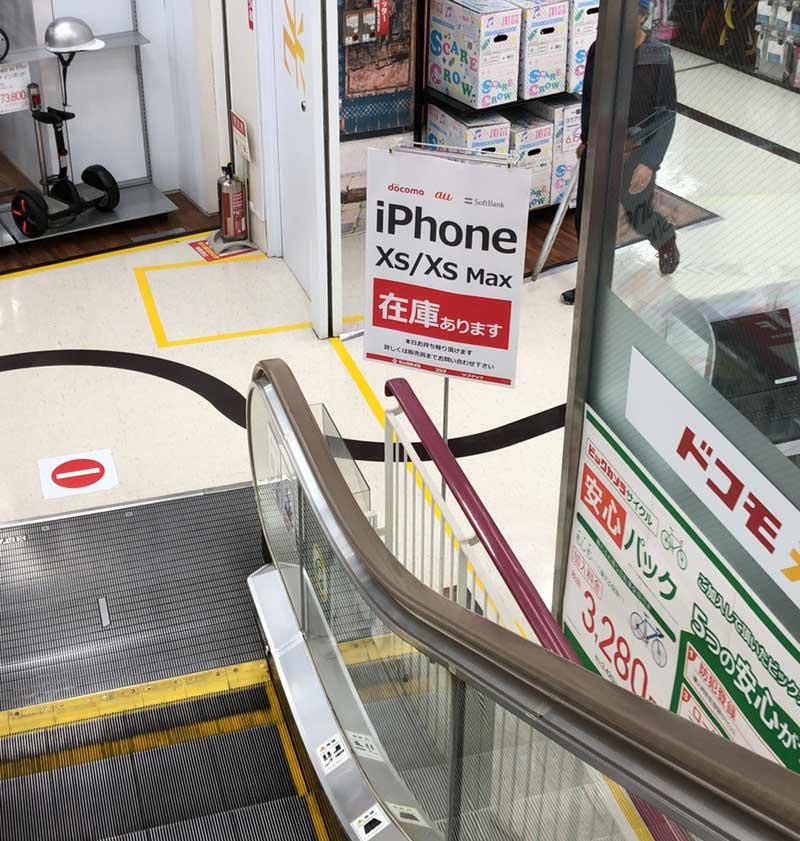 藤沢ビックカメラには新しいPhone 在庫あります