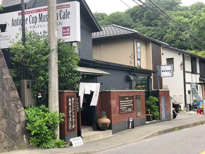 備屋珈琲店鎌倉本店
