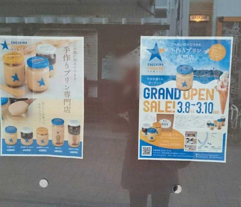 江ノ島プリンは3月8オープン!