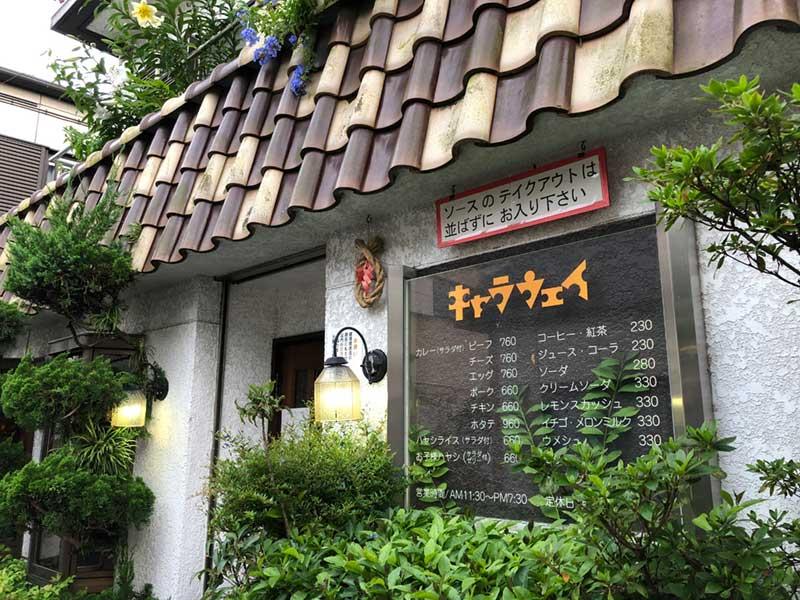 これが鎌倉の名物カレーハウス「キャラウェイ」