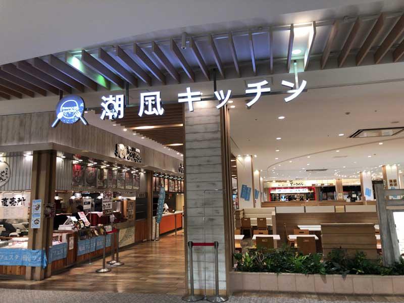 フードコートの湘南キッチン