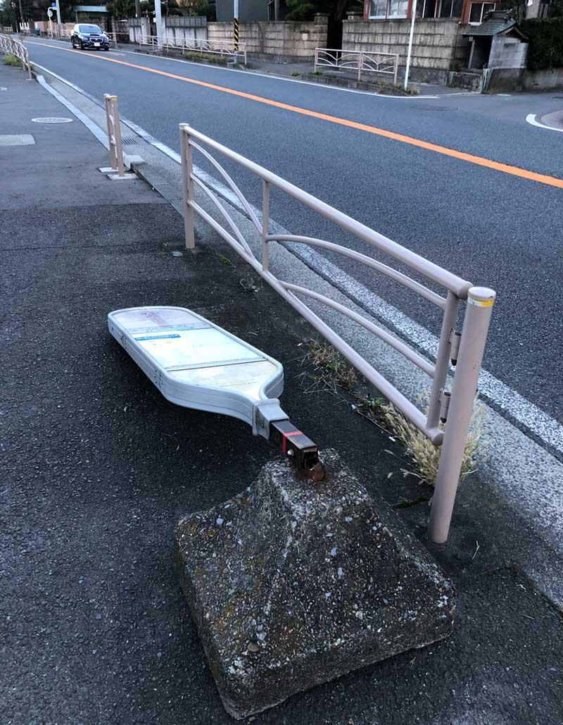 これは茅ヶ崎で見かけた倒壊したバス停のポール