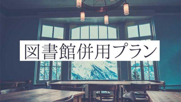 【図書館併用プラン】図書館の休館日・閉館後に使える自習室(月額3000円)