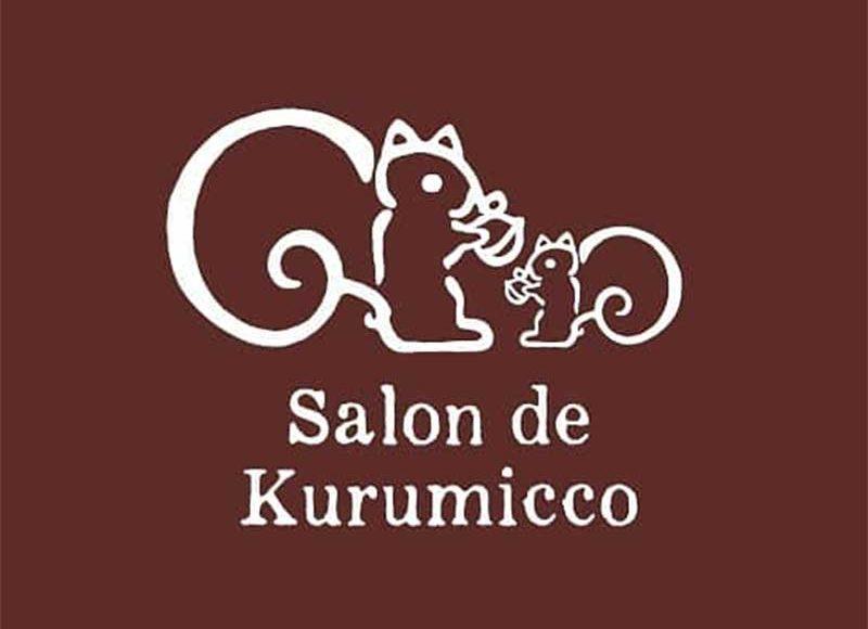【サロンドクルミッコ】人気のクルミッ子がカフェに!鎌倉紅谷本店2階に10月29日NEWオープン!1階は20日リニューアルオープン!