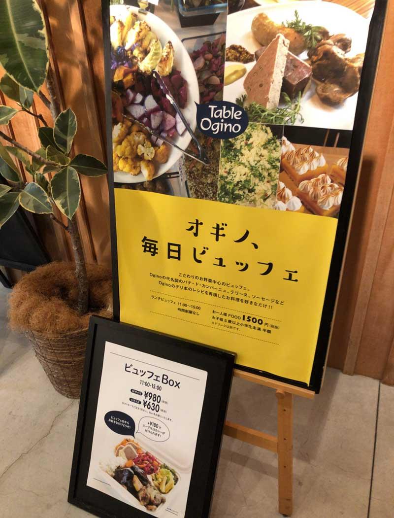 湘南ターブルオギノの毎日ビュッフェ