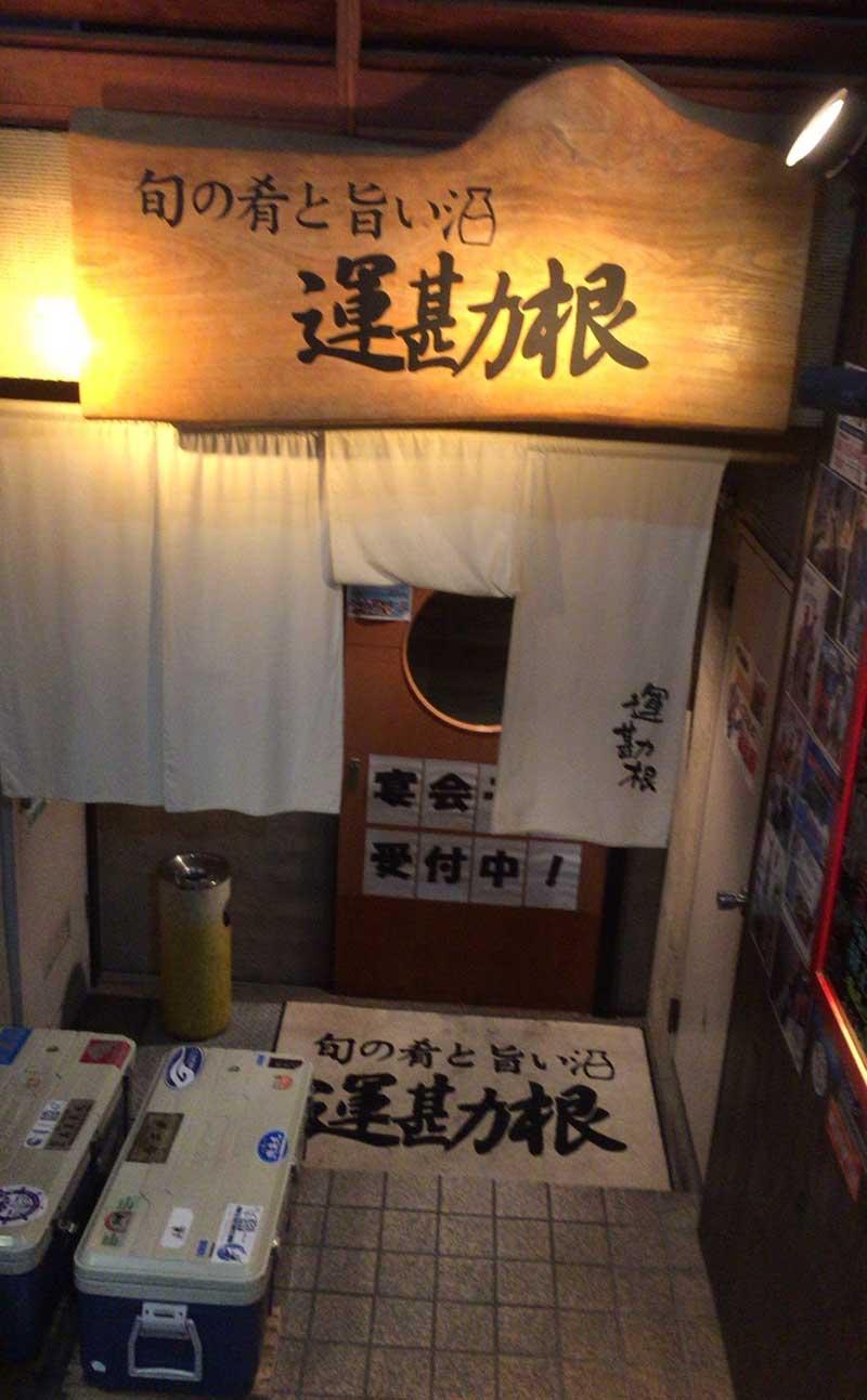 平塚西口おすすめ居酒屋「運勘根」