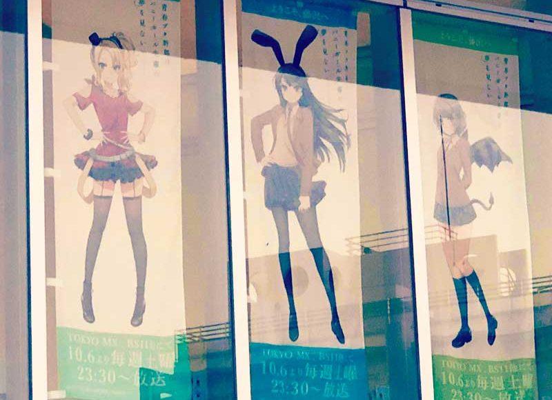 【藤沢がバニーガールの聖地に?】湘南を舞台にした「青春ブタ野郎はバニーガール先輩の夢を見ない」というテレビアニメの宣伝でした