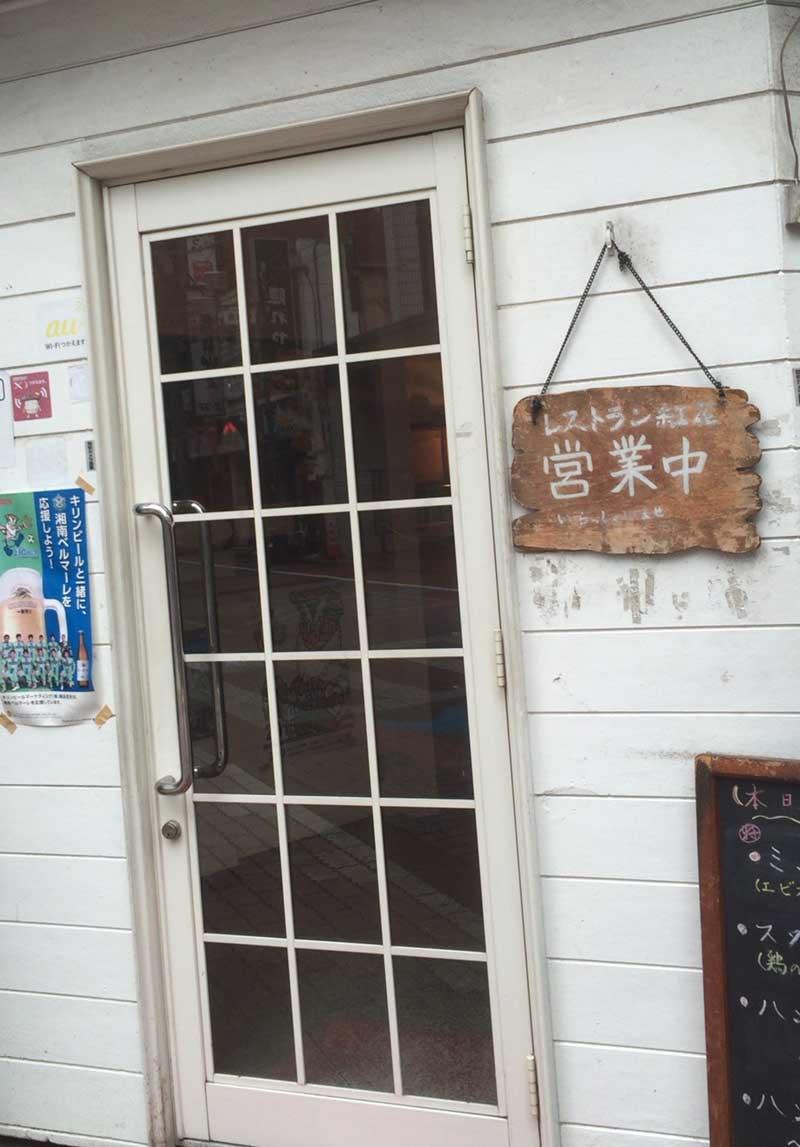 古い喫茶店の様な外観