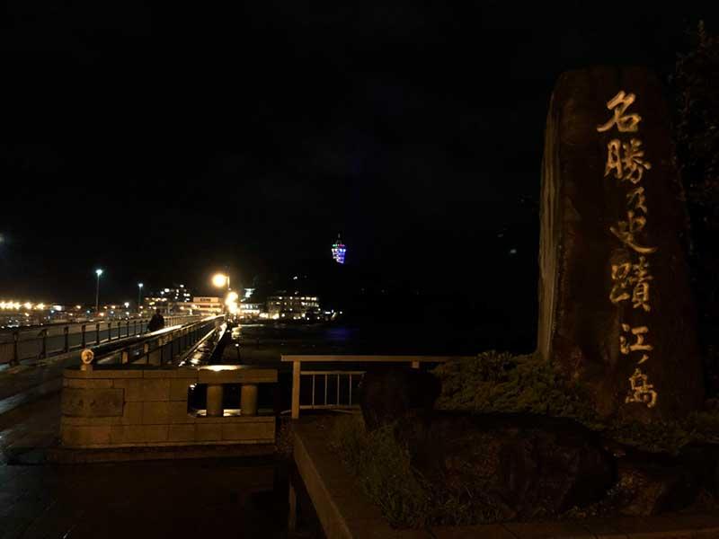 秋の江ノ島、しかも夜