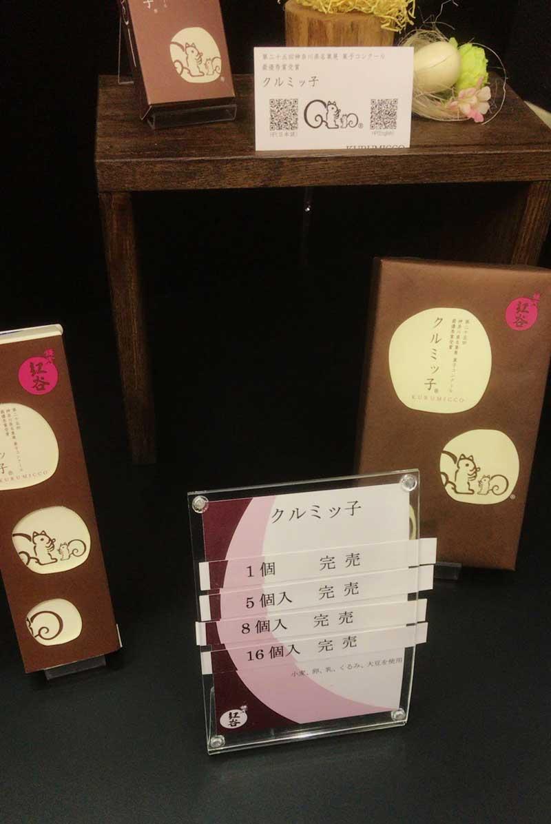 鎌倉紅谷本店でもクルミッ子はよく完売しています