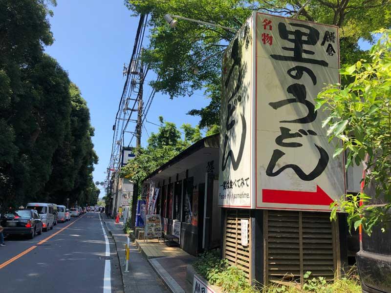 鎌倉店は八幡の脇にあります