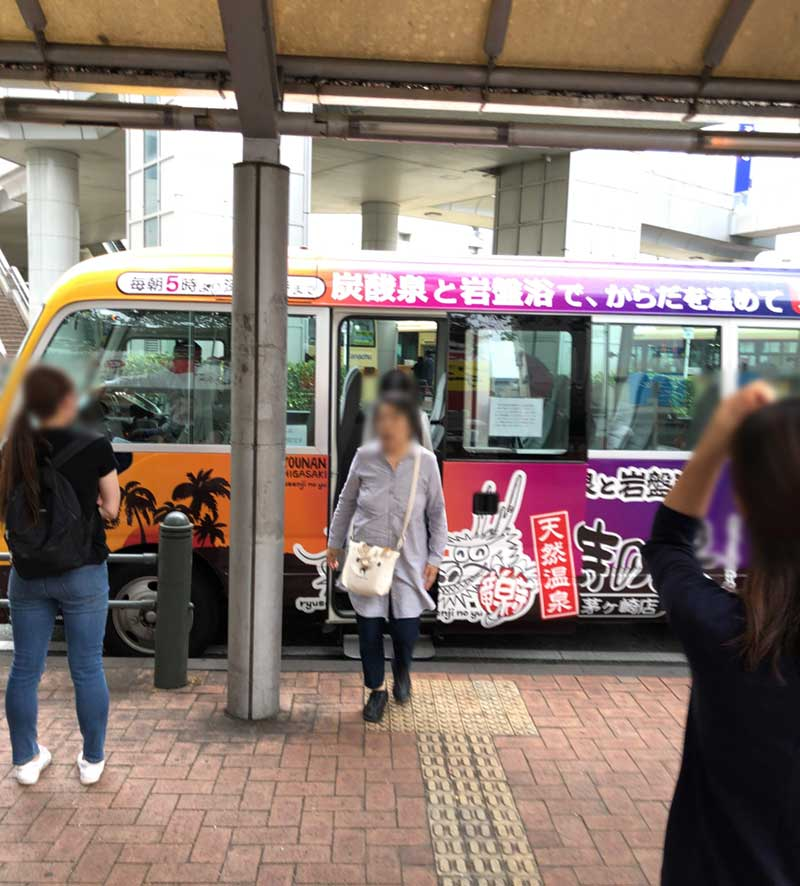茅ヶ崎駅から竜泉寺の湯への無料送迎バス