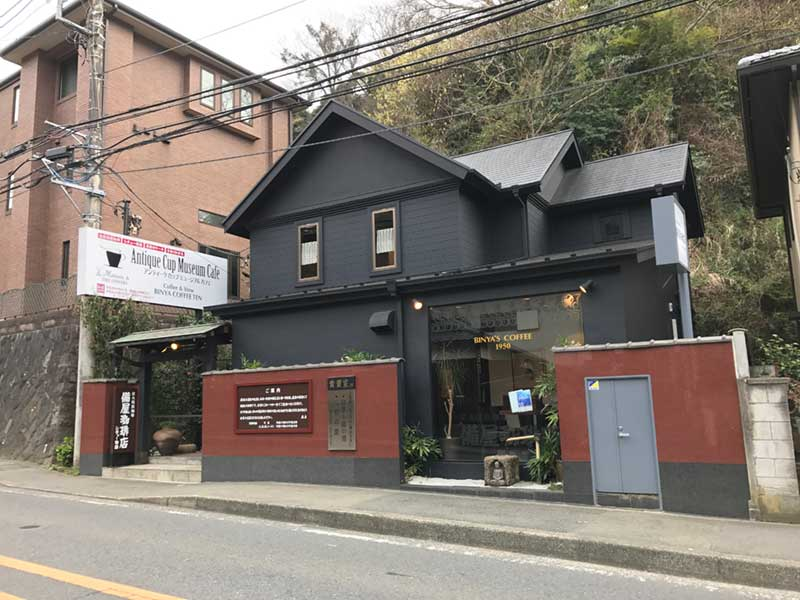 趣のある外観の備屋珈琲店鎌倉本店