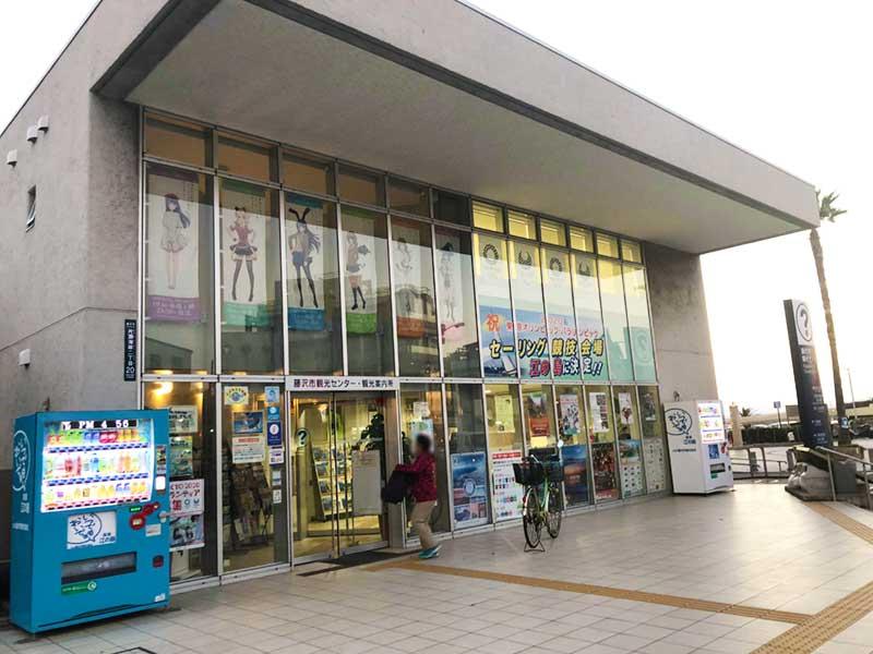藤沢観光案内所