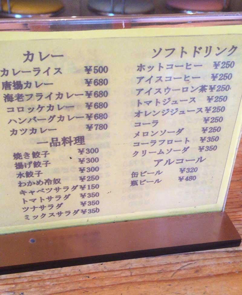 唐揚げカレーも680円と安い!