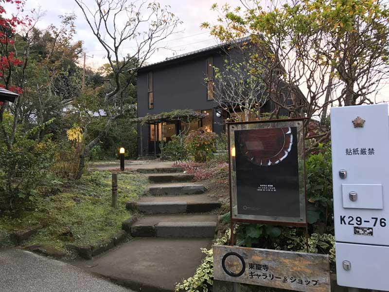 同じに敷地内にある東慶寺ギャラリー&カフェ