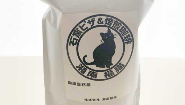 【藤沢片瀬で自家焙煎コーヒー豆を買えるおすすめ店】湘南福猫は珈琲専門店だった!あの超希少種コピルアックも!