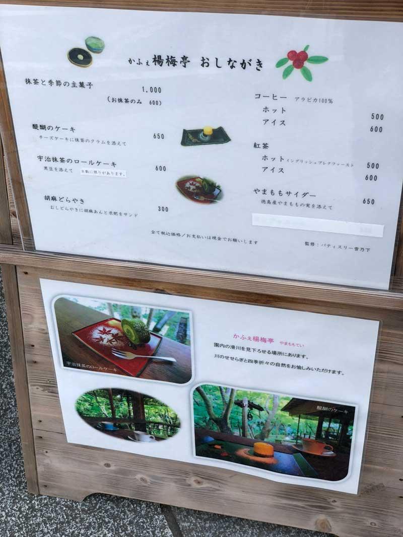 一条恵観山荘には寺カフェもあります