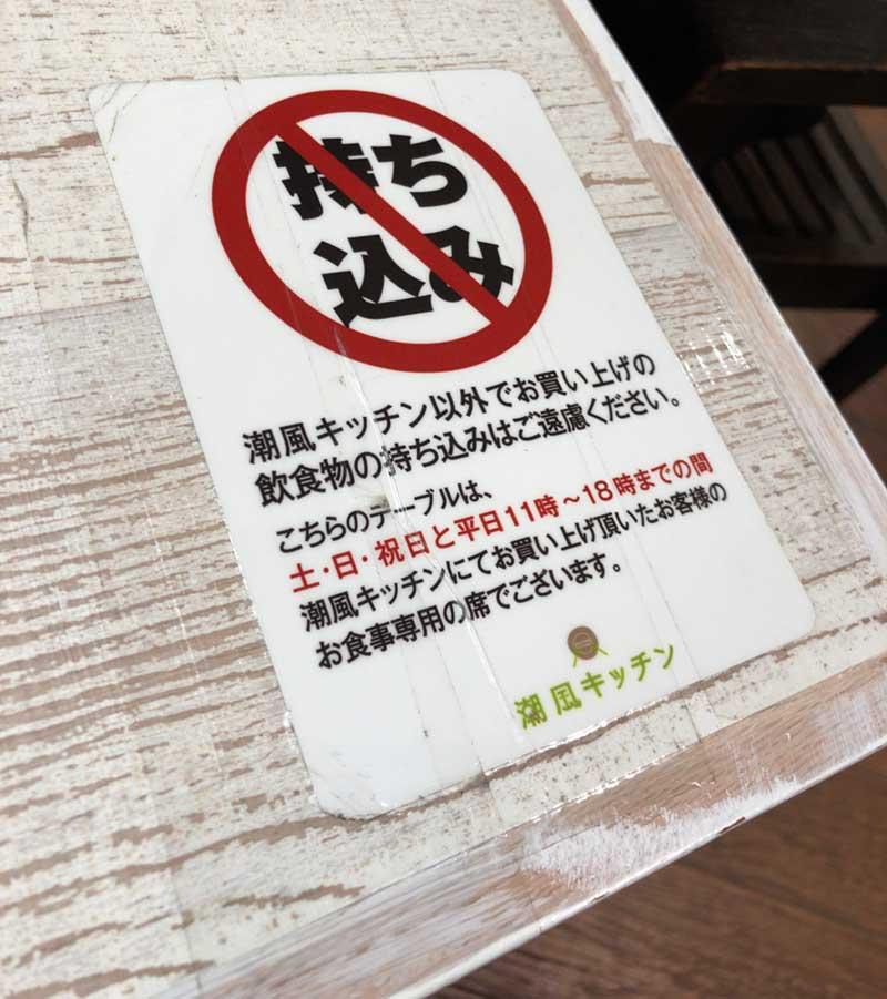 飲食物の持ち込みは禁止