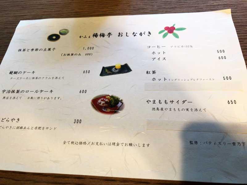かふぇ楊梅亭のメニュー