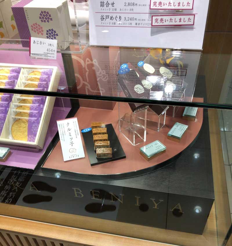 鎌倉紅谷の人気菓子クルミッ子