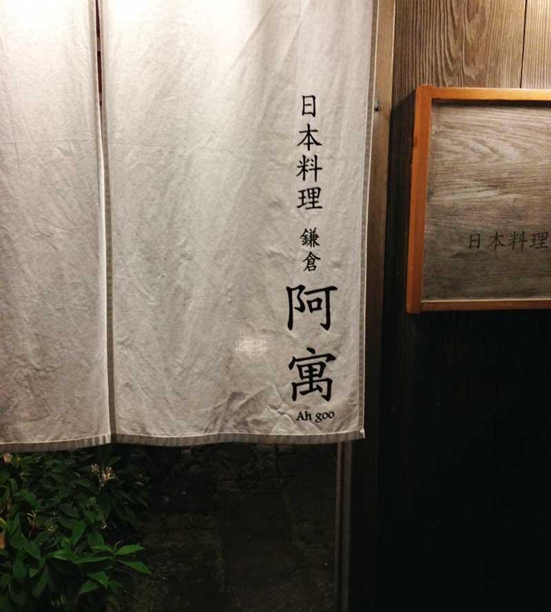 日本料理の鎌倉阿寓(あぐう)