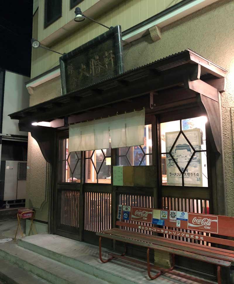 鎌倉腰後の大勝軒