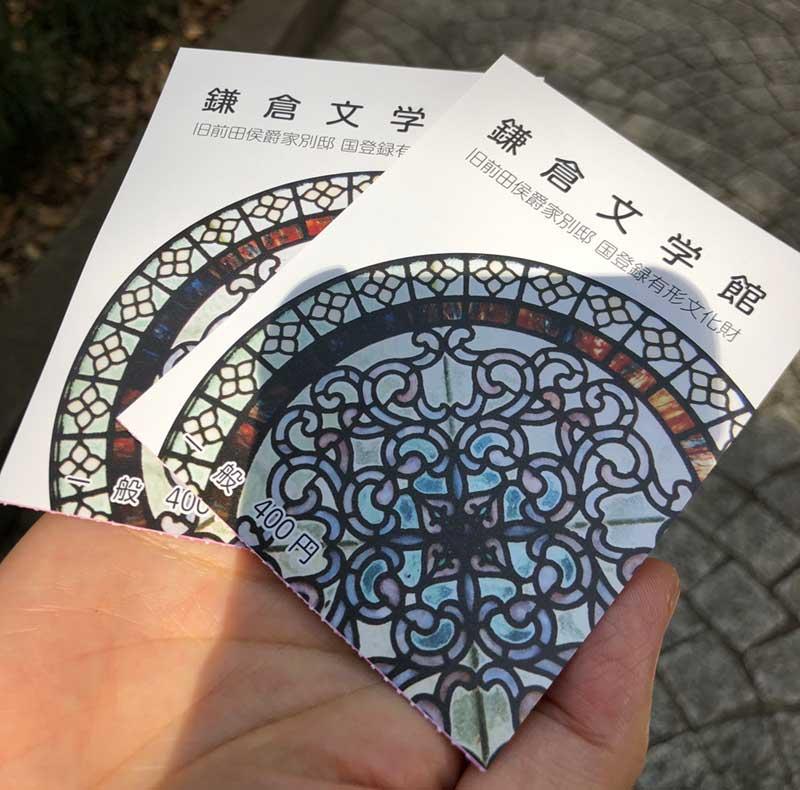 鎌倉文学館の入館料は大人は1人400円