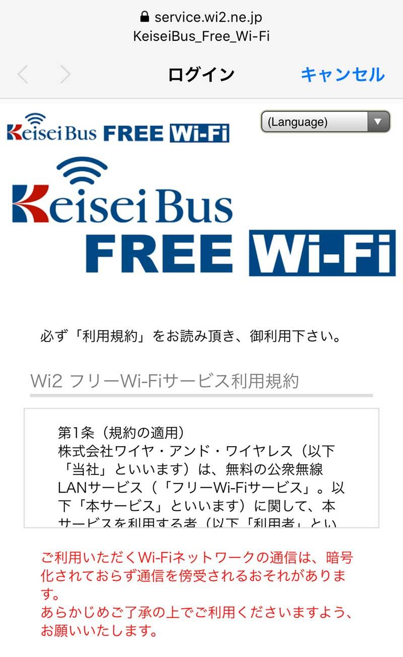 バス車内でWifi利用可能
