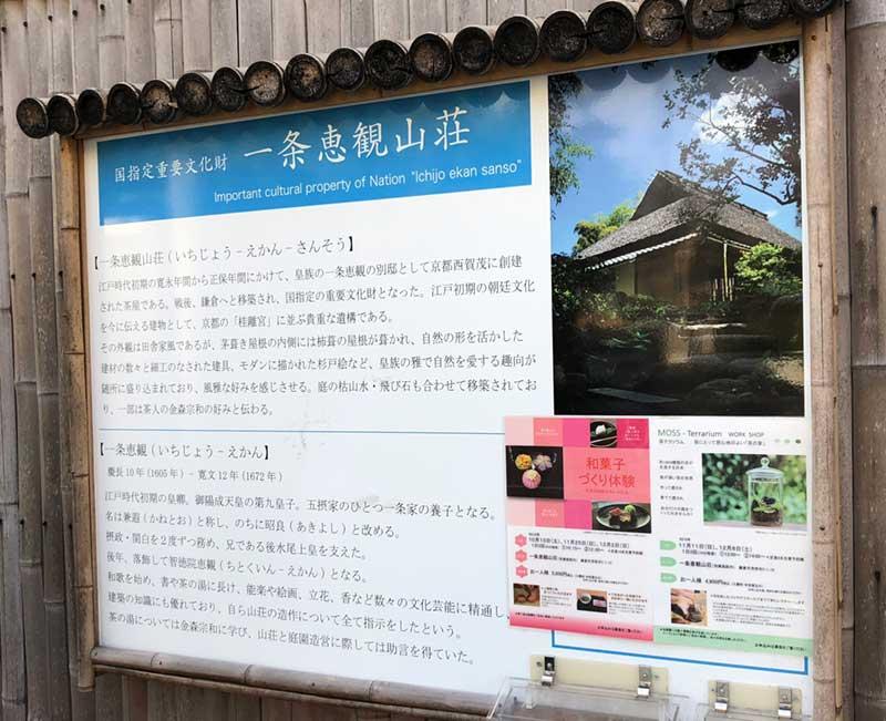 入口にある一条恵観山荘の紹介文