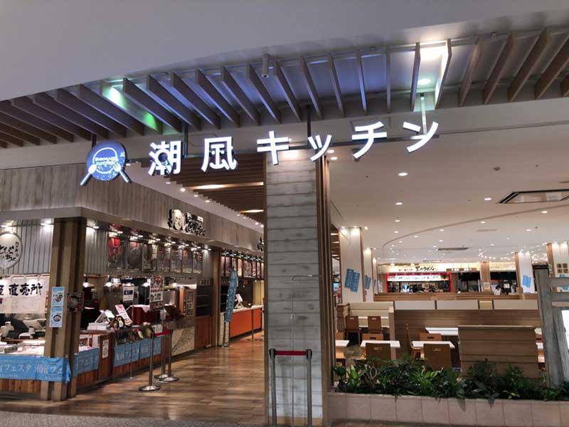 テラスモール湘南3階フードコート「湘南キッチン」