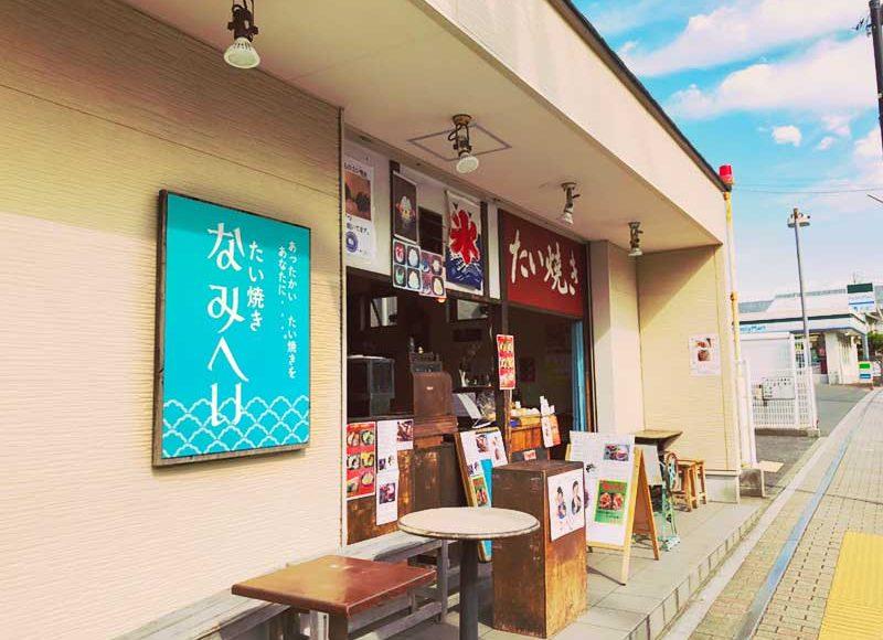【たい焼きなみへい】長谷~鎌倉食べ歩きグルメ!名物焼きカレーパン&焼きピロシキがおすすめ!
