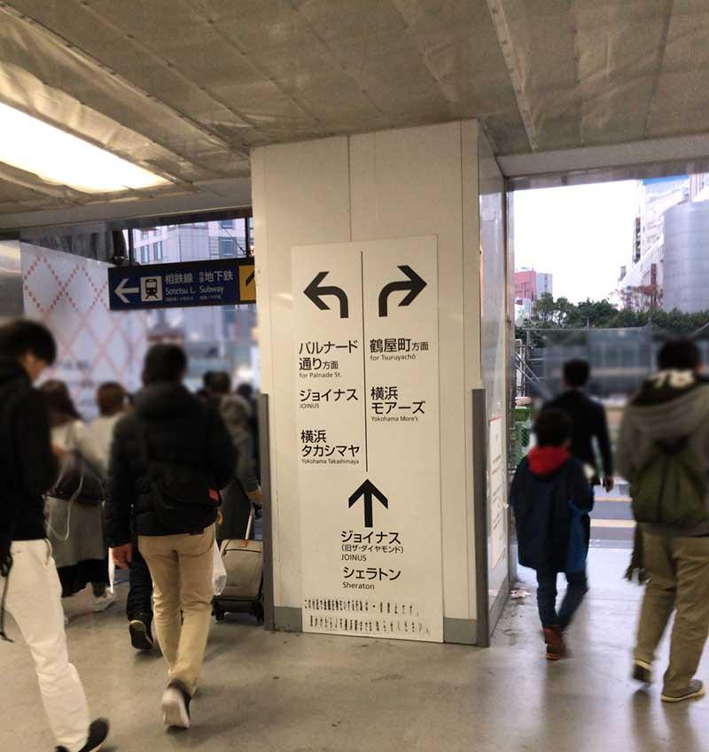 そろそろ帰宅ラッシュを迎える横浜駅西口