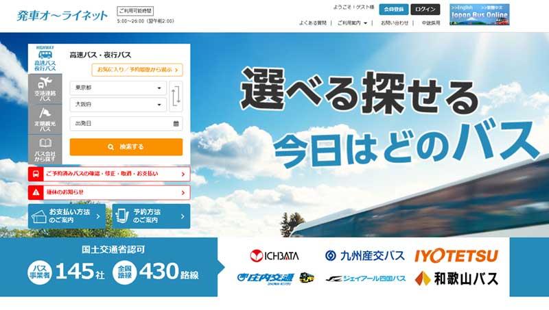 発車オーライネットのTOP画面
